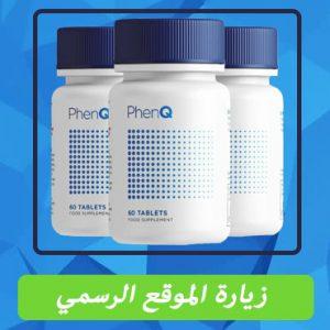 PhenQ الكويت